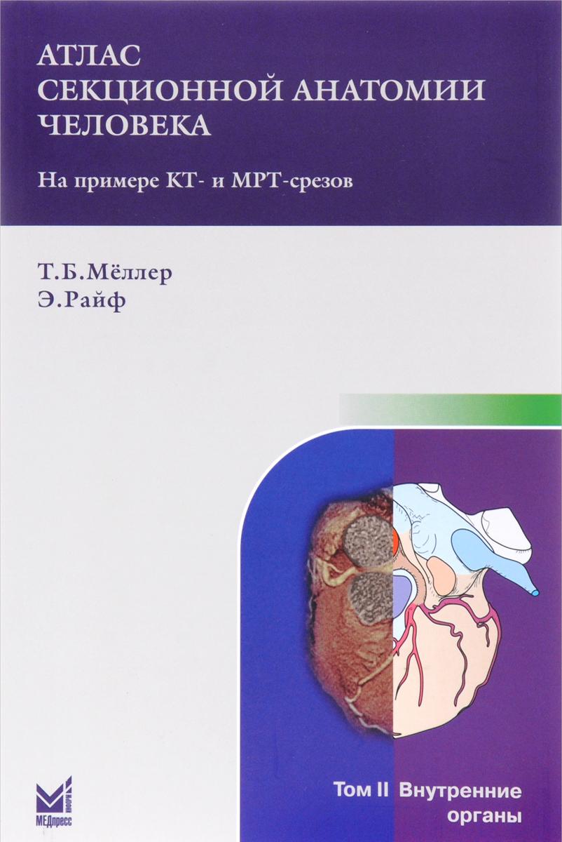 Атлас секционной анатомии человека на примере КТ- и МРТ- срезов. В 3 томах. Том 2. Внутренние органы