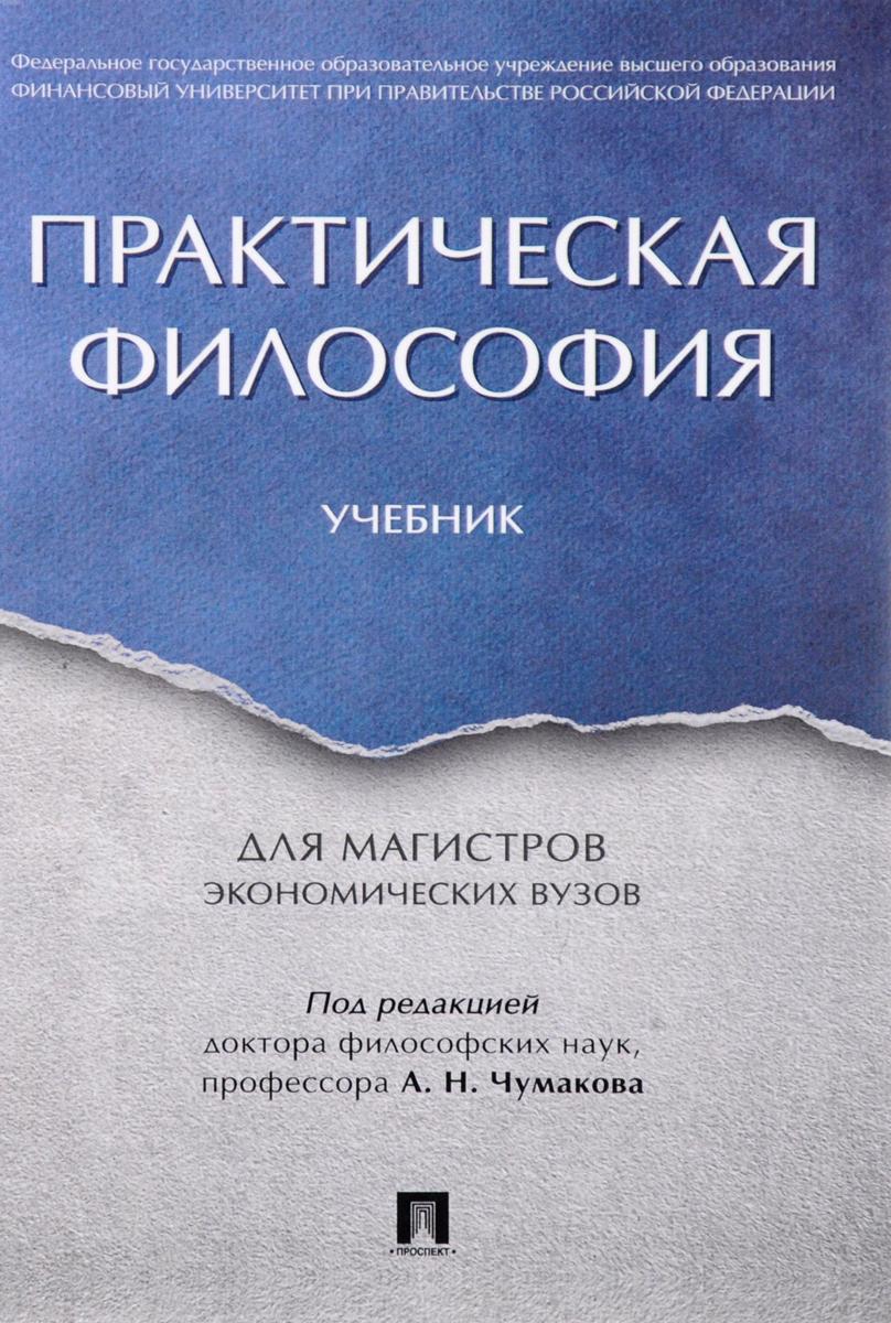 Практическая философия. Учебник б н чичерин положительная философия и единство науки