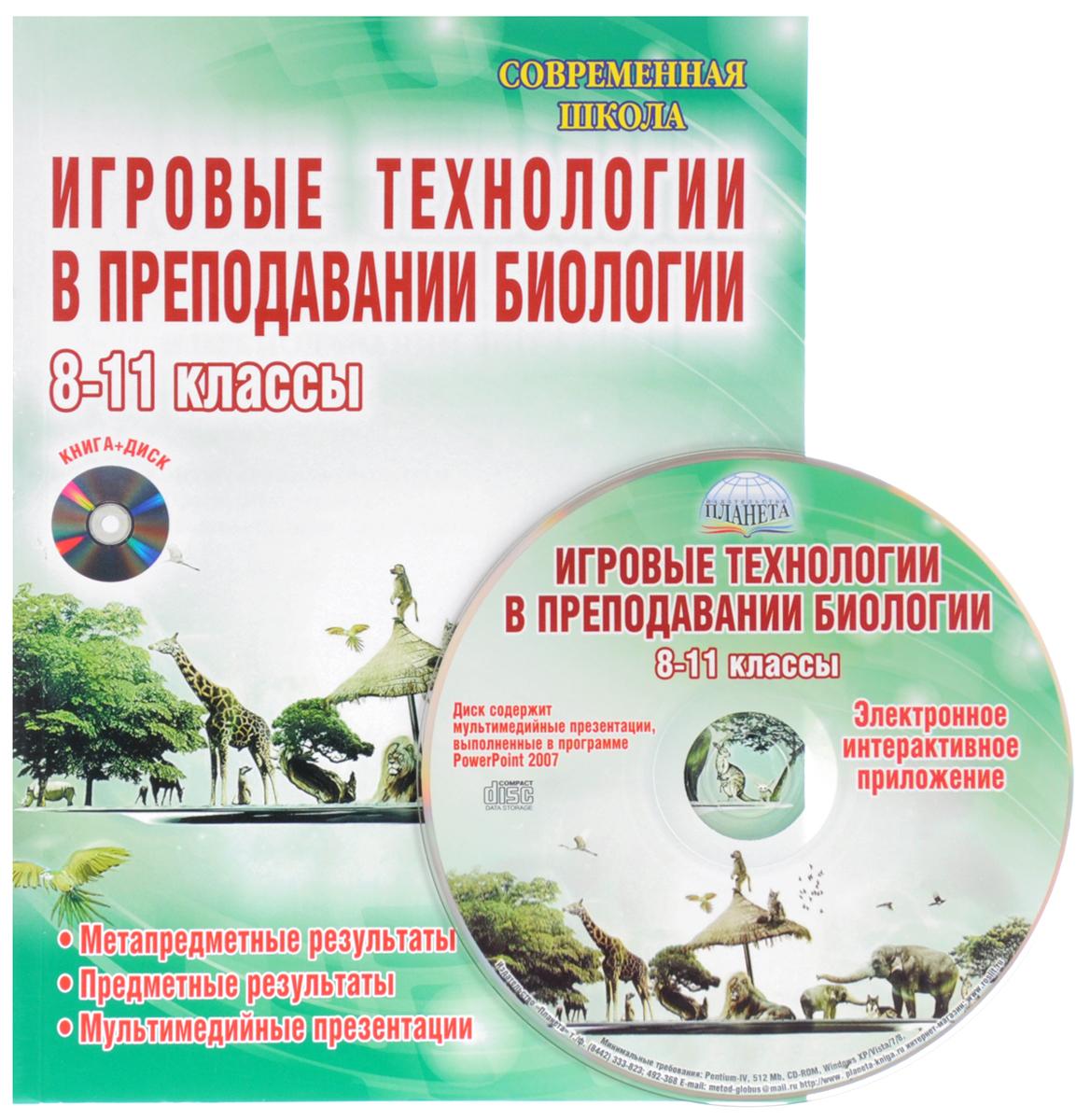 Биология. 8-11 классы. Игровые технологии в преподавании (+ CD-ROM)