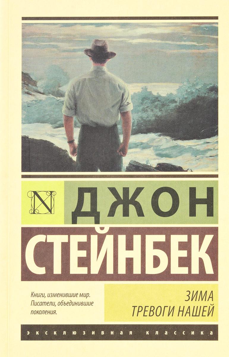 Джон Стейнбек Зима тревоги нашей стейнбек джон гроздья гнева роман
