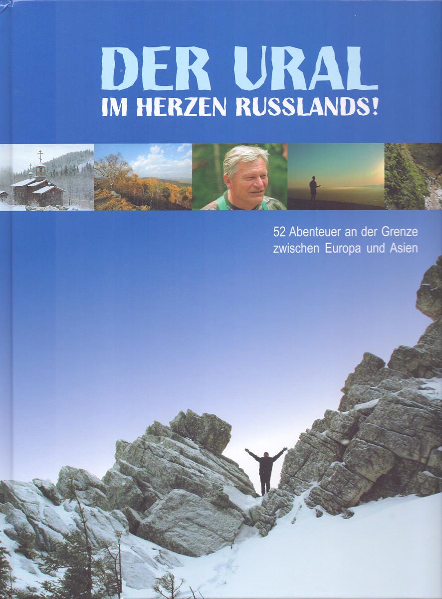 Der Ural im Herzen Russlands! 52 Abenteuer an der Grenze zwischen Europa und Asien авенсис в радужном хмао