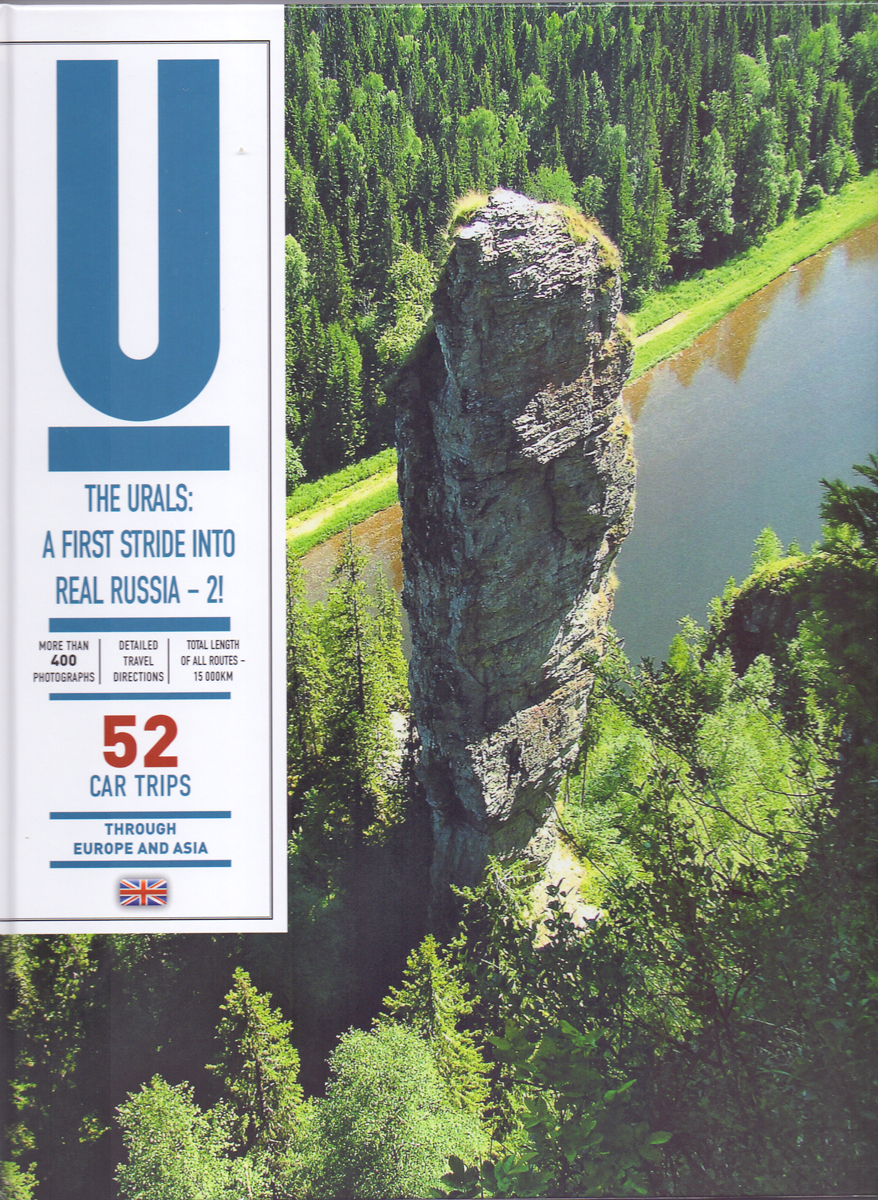 The Urals: A first stride into real Russia - 2! 52 car trips through Europe and Asia авенсис в радужном хмао