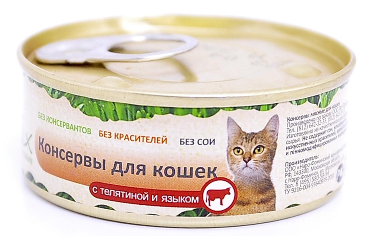 Консервы для кошек Organix, телятина с языком, 100 г22953Консервы для кошек Organix - полнорационный продукт, содержащий все необходимые витамины и минералы, сбалансированный для поддержания оптимального здоровья вашего питомца! Изготовлены из 100% свежего мяса различного вида. Специальная обработка помогает сохранять корм длительное время. Консервы приготовлены из тщательно отобранных сортов мяса, которые внесут приятное разнообразие в меню вашей кошки. Не содержит искусственных красителей, сои и консервантов.Состав: говядина, язык, печень, сердце, легкое, натуральная желирующая добавка, злаки (не более 2%), соль, растительное масло, вода.Пищевая ценность: протеин 8,0, жир 6,0, углеводы 4,0, клетчатка 0,2, зола 2,0, влага 80%.Калорийность: 111 ккал.Товар сертифицирован.