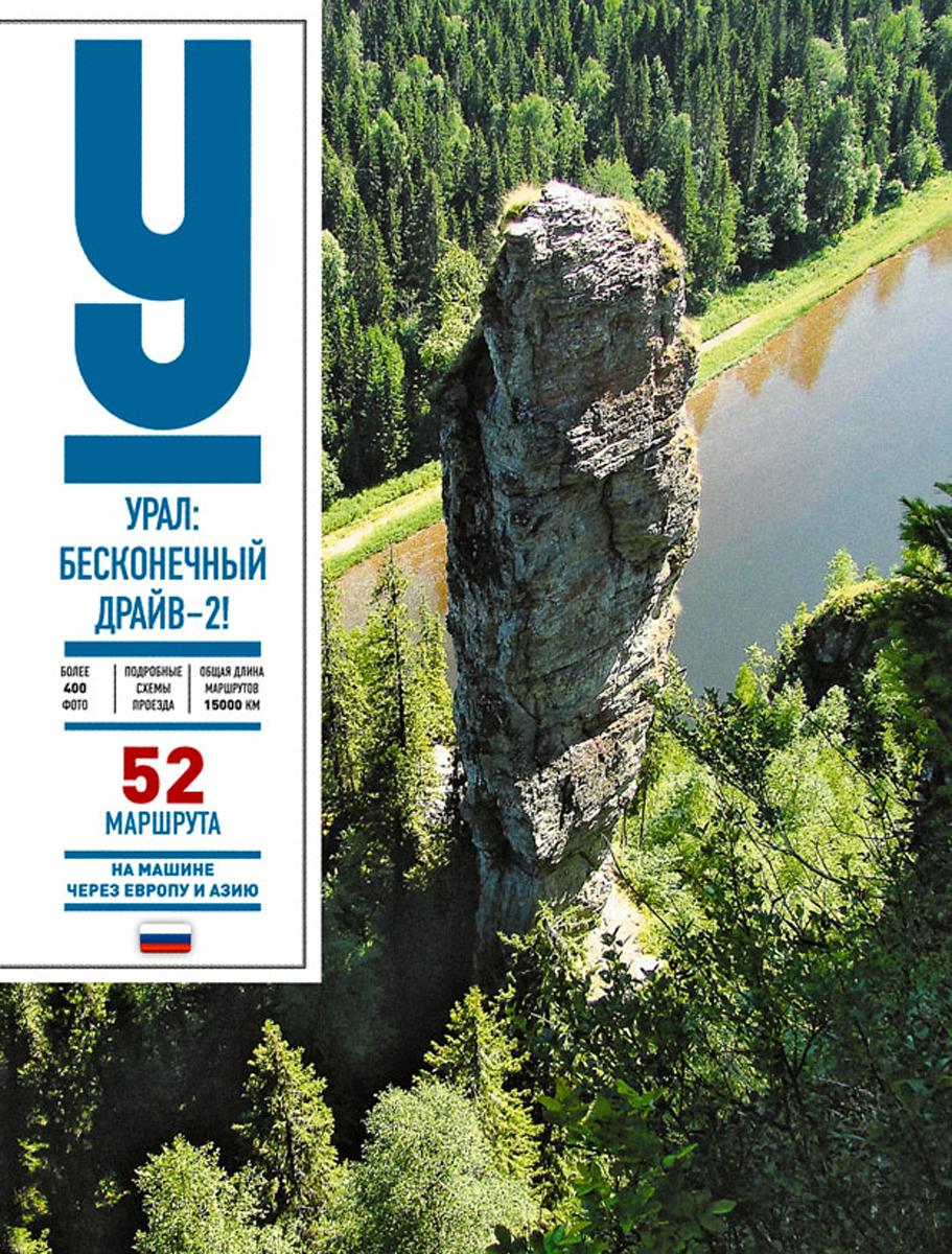 Урал. Бесконечный драйв-2! 52 маршрута на машине через Европу и Азию