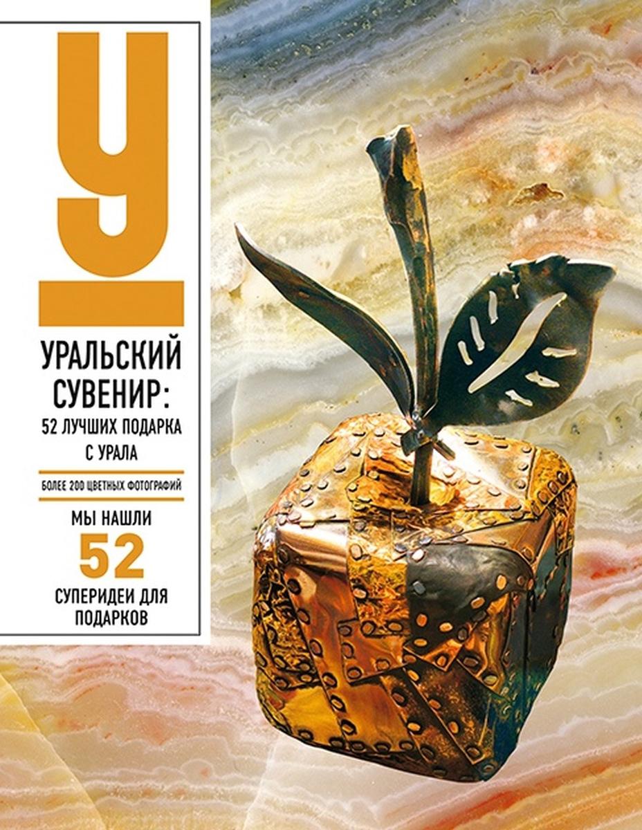 Уральский сувенир. 52 лучших подарка с Урала
