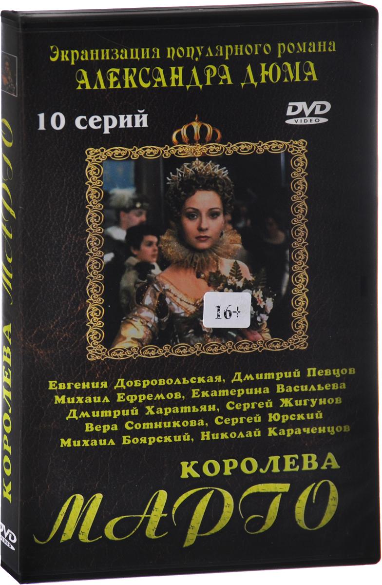 Королева Марго: Серии 1-10 александра черчень факультет интриг и пакостей книга третья тайна василиска