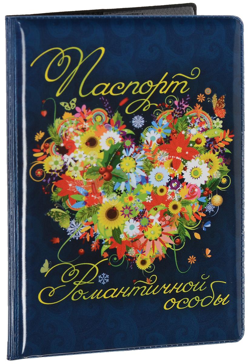 Обложка для паспорта женская Эврика Романтичной особы, цвет: темно-синий, мультиколор. 96035ПВХ (поливинилхлорид)Оригинальная обложка для паспорта Эврика понравится вам с первого взгляда. Она изготовлена из качественного ПВХ и оформленаоригинальным принтом с надписью Паспорт романтичной особы . Внутри расположены прозрачные карманы для фиксации паспорта. Такая обложка не только поможет сохранить внешний вид вашего паспорта и защитить его от повреждений, но и станет стильным аксессуаром.