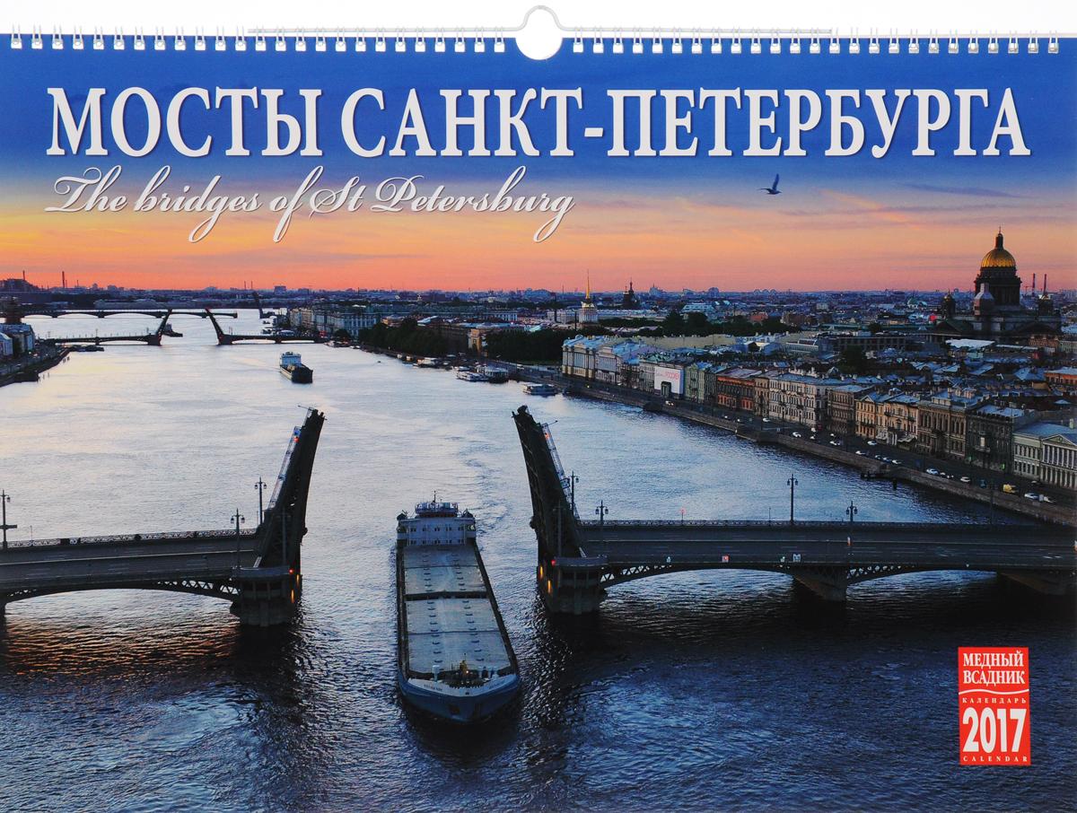Календарь 2017 (на спирали). Мосты Санкт-Петербурга / The Bridges of St. Petersburg bridges of st petersburg