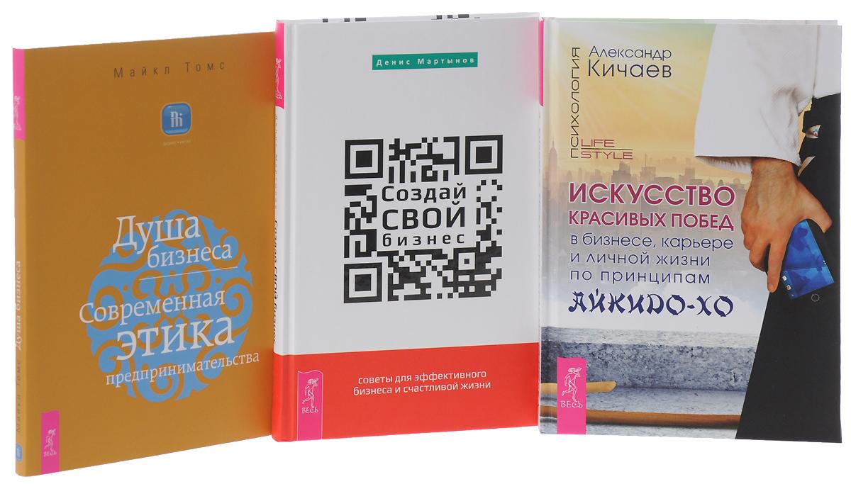 Создай СВОЙ бизнес. Душа бизнеса. Искусство красивых побед (комплект из 3 книг).