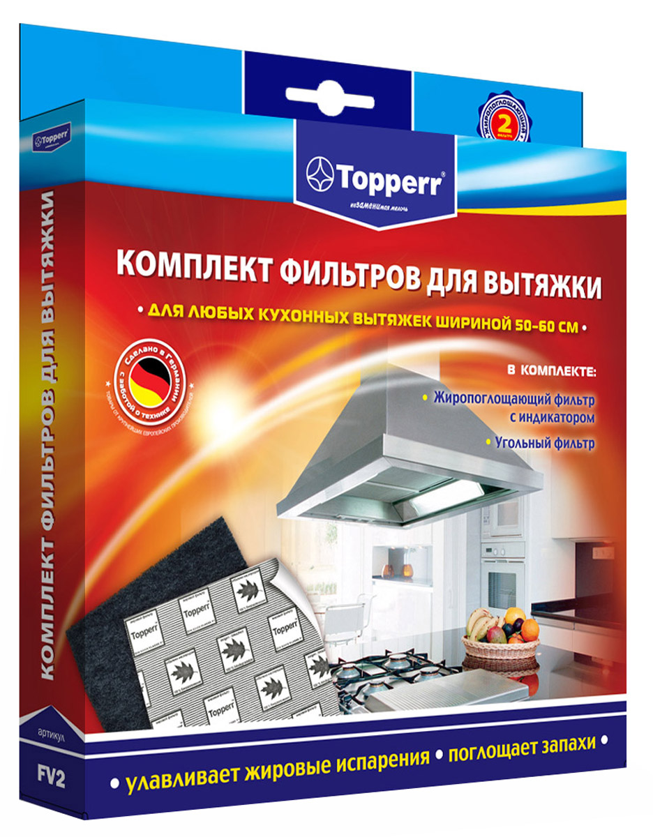 Topperr 1112 FV 2 комплект фильтров для вытяжки1112Комплект фильтров для вытяжки Topperr 1112 FV 2. В наборе 2 предмета: угольный фильтр размером и жиропоглощающий фильтр с индикатором Topperr, как только индикатор изменит свой цвет с серого на красный – произведите замену фильтра. Комплект подходит к любым кухонным вытяжкам шириной 50-60 см, удаляет запахи и улавливает все жировые испарения.