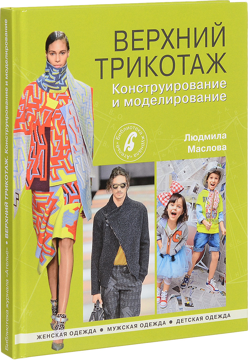 Людмила Маслова Верхний трикотаж. Конструирование и моделирование