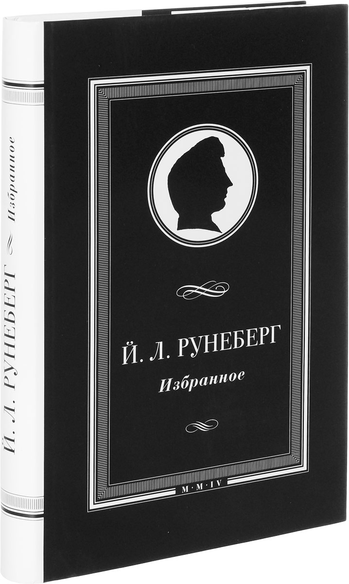 Zakazat.ru: Й. Л. Рунеберг. Избранное. Й. Л. Рунеберг