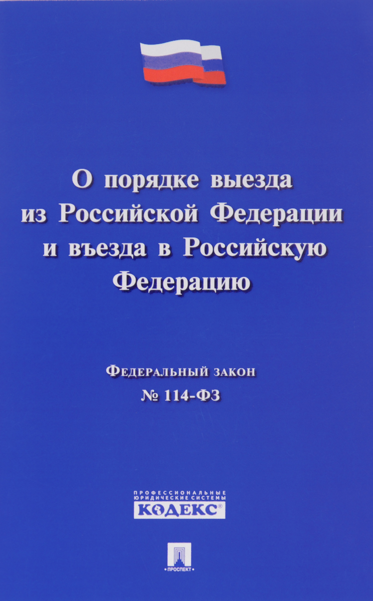 О порядке выезда из Российской Федерации и въезда в Российскую Федерацию № 114-ФЗ дегтярева т ред федеральный закон о полиции кодекс поведения полицейского