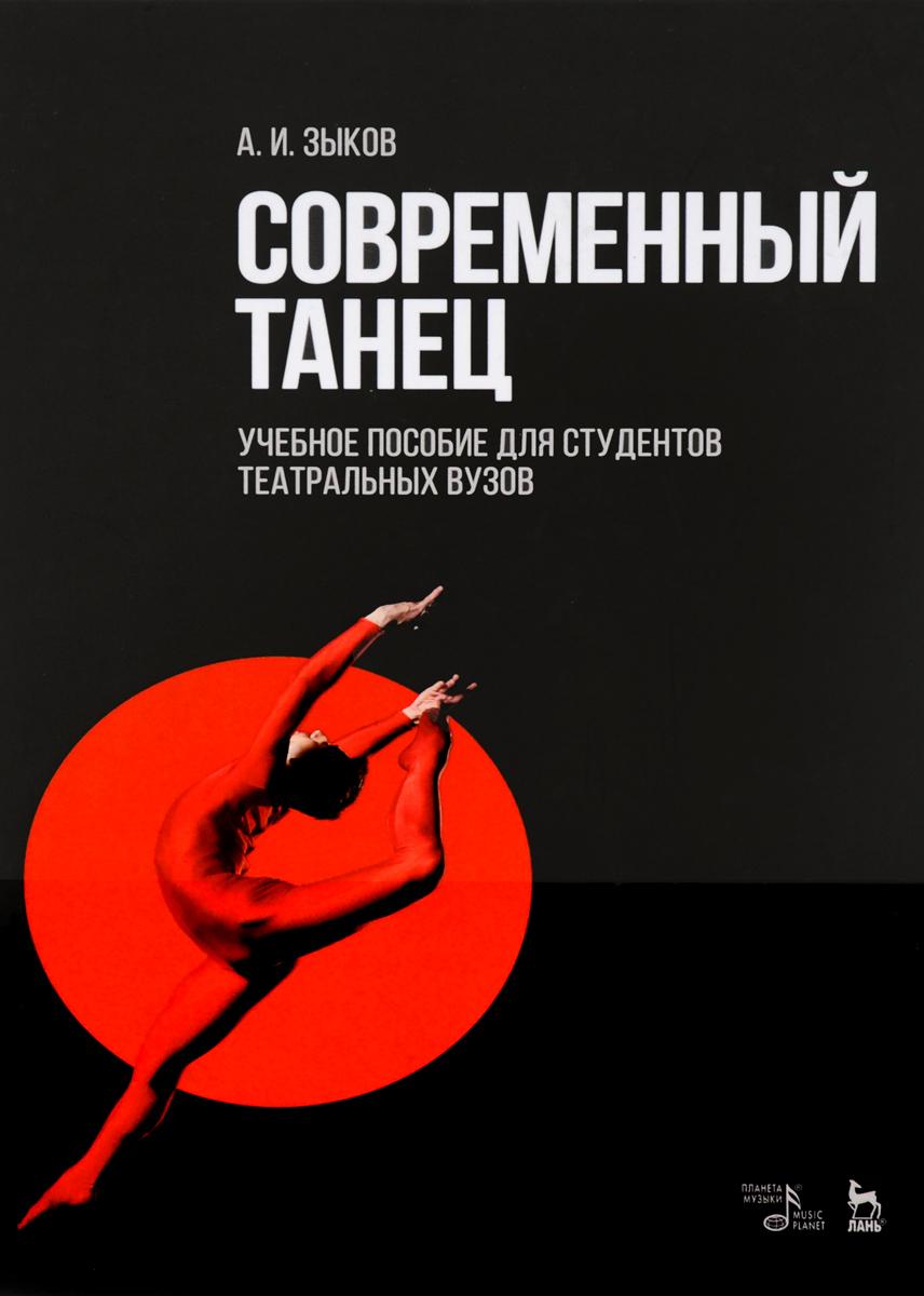 А. И. Зыков Современный танец. Учебное пособие