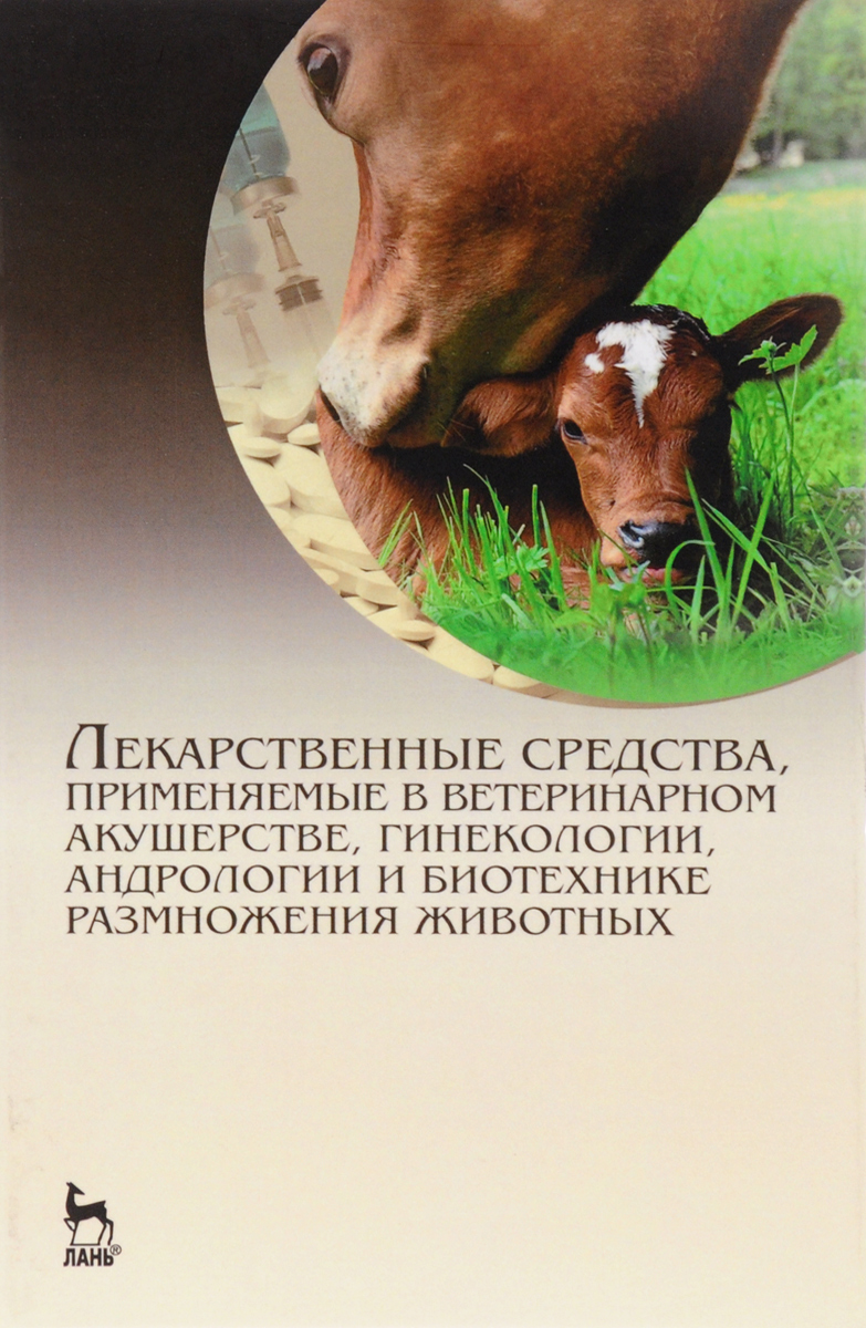 Лекарственные средства, применяемые в ветеринарном акушерстве, гинекологии, андрологии и биотехнике размножения животных