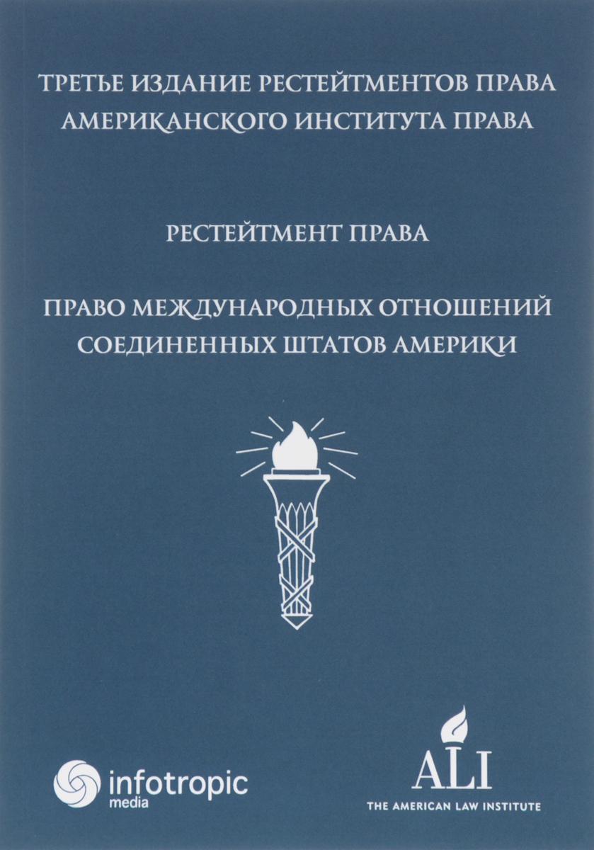 Рестейтмент Права Международных Отношений США