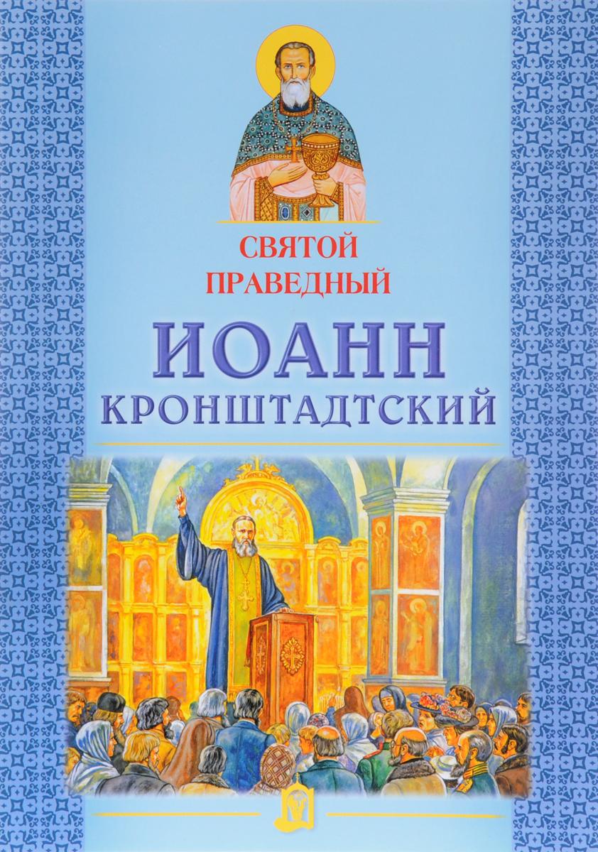 Святой праведный Иоанн Кронштадтский судакова ирина н иоанн святой из дамаска