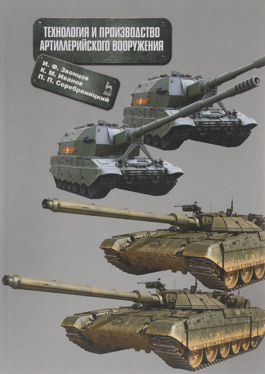 Технология и производство артиллерийского вооружения. Учебное пособие