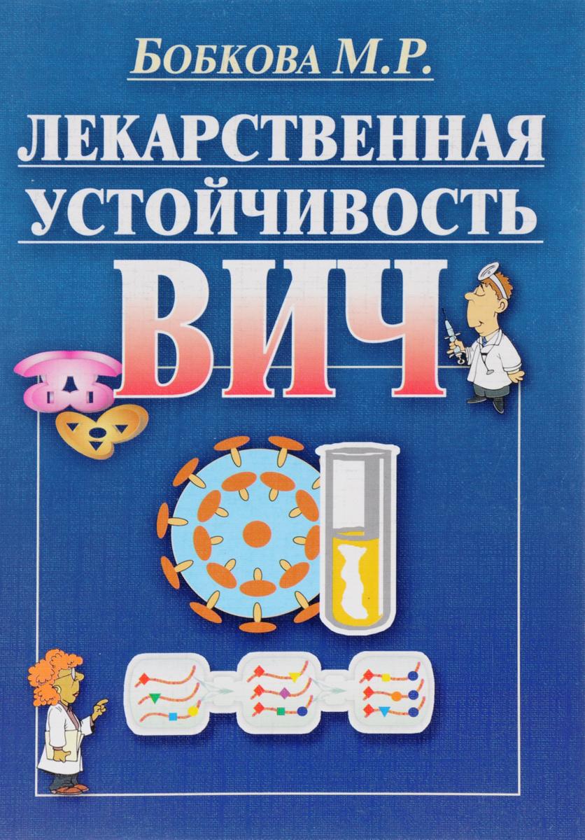 Лекарственная устойчивость ВИЧ