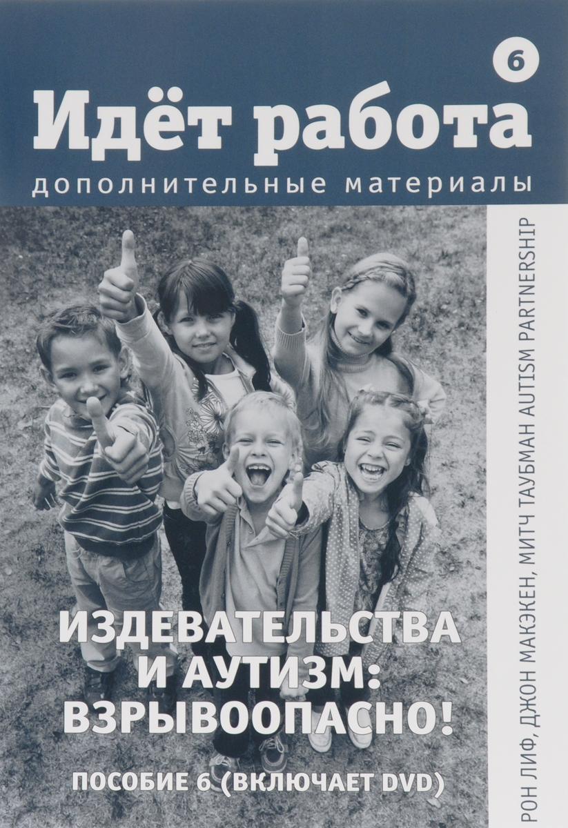Идёт работа. Дополнительные материалы. Пособие 6. Издевательства и аутизм: Взрывоопасно! (+ DVD-ROM)