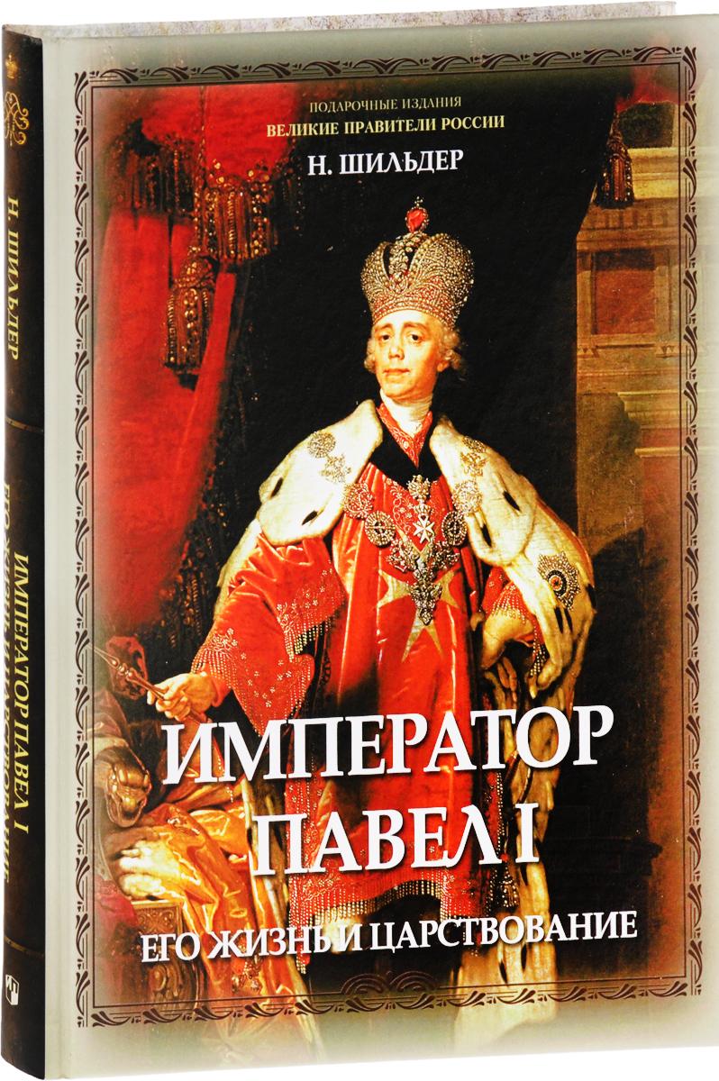 Н. Шильдер Император Павел I. Его жизнь и царствование