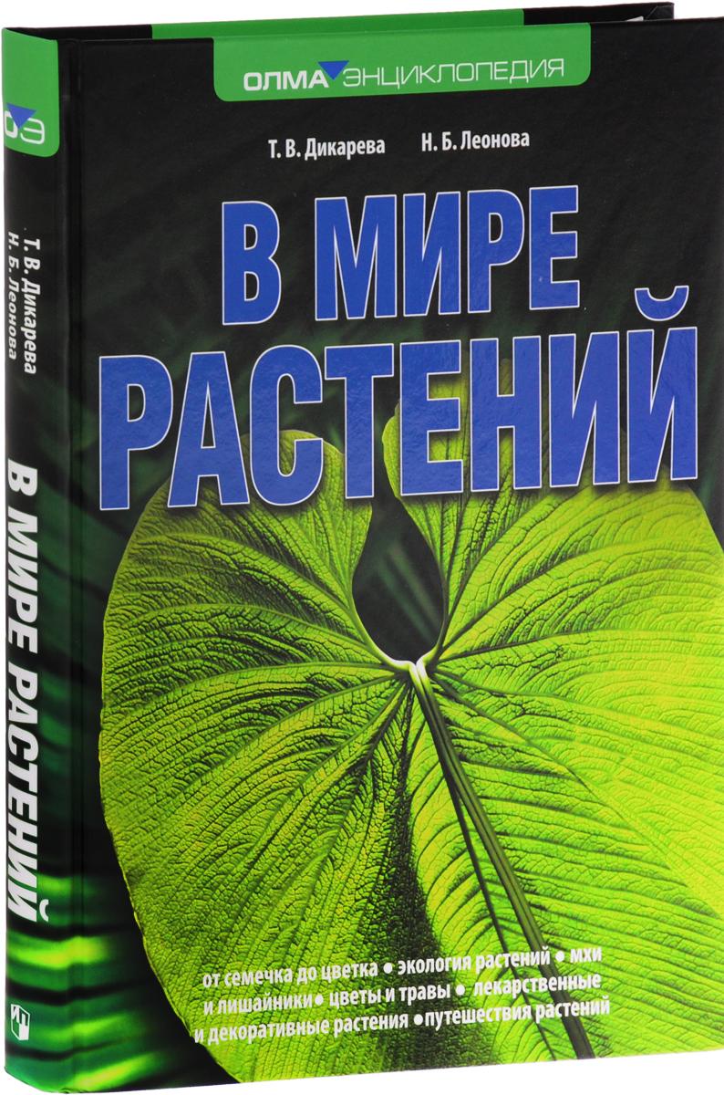Т. В. Дикарева, Н. Б. Леонова В мире растений ISBN: 978-5-09-042902-3 разнообразный мир растений