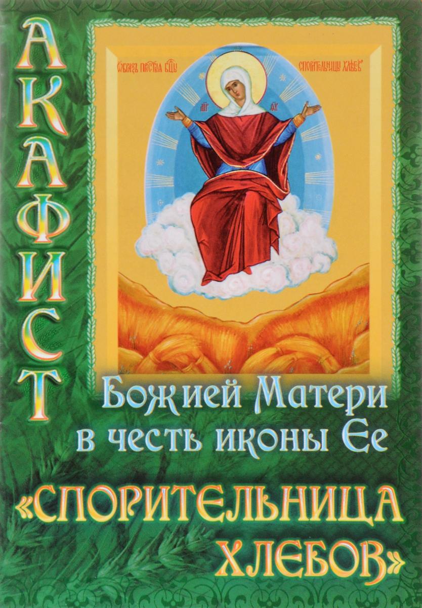 Акафист Божией Матери в честь иконы Её Спорительница хлебов