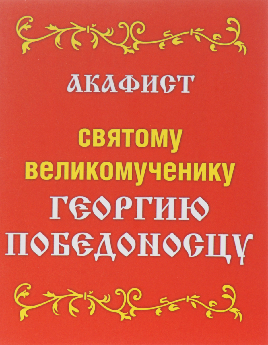 Акафист святому великомученику Георгию Победоносцу александр трофимов акафист святому праведному иоанну русскому