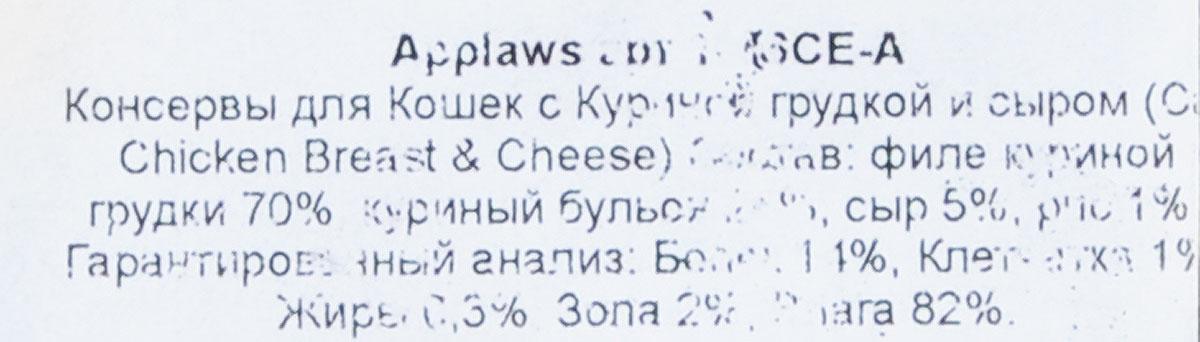 Каждая_баночка_~Applaws~_содержит_порцию_свежего_мяса,_приготовленного_в_собственном_бульоне._Для_приготовления_любого_типа_консервов_используется_мясо_животных_свободного_выгула,_выращенных_на_фермах_Англии._В_состав_каждого_рецепта_входит_только_три/четыре_основных_ингредиента_и_ничего_более._Не_содержит_ГМО,_синтетических_консервантов_или_красителей._Не_содержит_вкусовых_добавок.Состав:_филе_куриной_грудки_70%25,_куриный_бульон_24%25,_сыр_5%25,_рис_1%25.Анализ:_белок_14%25,_клетчатка_1%25,_жиры_0,3%25,_зола_2%25,_влага_82%25.Товар_сертифицирован.
