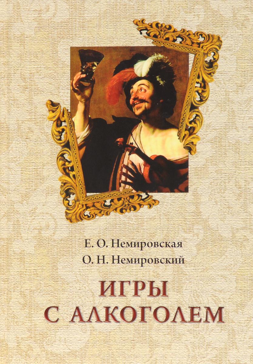 Игры с алкоголем. Е. О. Немировская, О. Н. Немировский