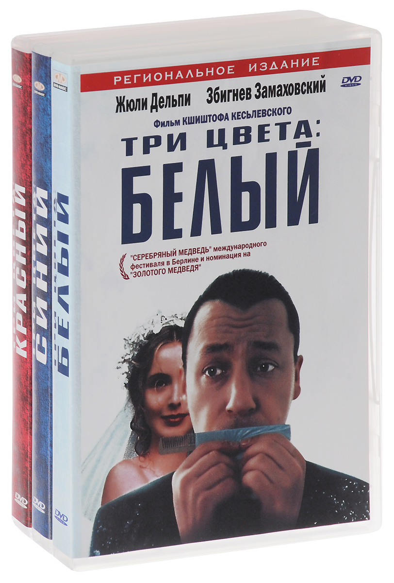 Три цвета: Синий, Белый, Красный (3 DVD) великие комики 3 dvd