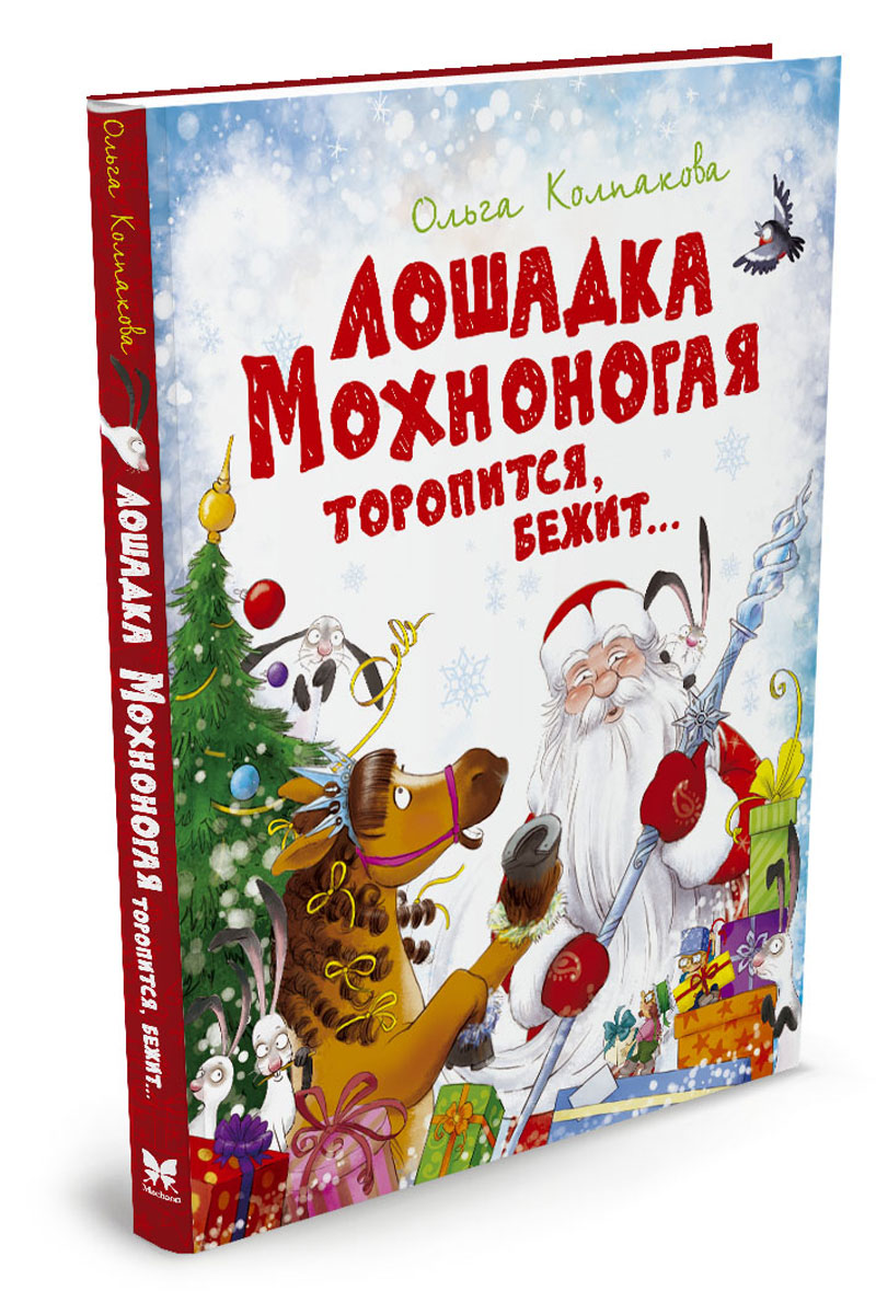 купить Ольга Колпакова Лошадка Мохноногая торопится, бежит... по цене 329 рублей