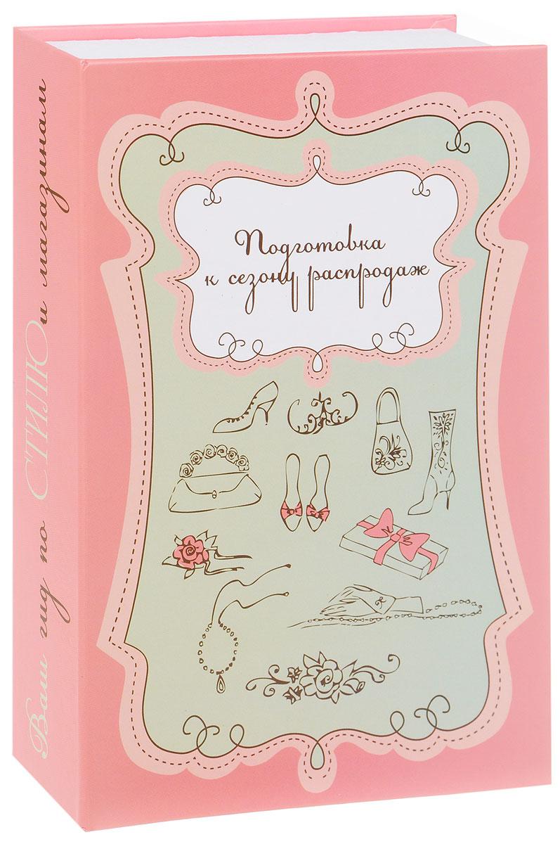 """Шкатулка-фолиант Win Max """"Шоппинг"""", цвет: бледно-розовый, 22 см х 15 см х 4 см. 184409"""
