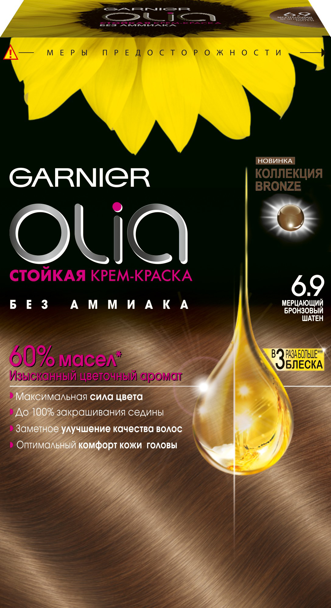 Garnier Стойкая крем-краска для волос Olia без аммиака, оттенок 6.9, Мерцающий бронзовый шатенC5357500Garnier Olia - первая стойкая крем-краска без аммиака c цветочным маслом. Olia обеспечивает максимальную силу цвета и заметно улучшает качество волос. Обеспечивает уникальное чувственное нанесение, оптимальный комфорт кожи головы и обладает изысканным цветочным ароматом. Узнай больше об окрашивании на http://coloracademy.ru//В состав упаковки входит: тюбик с молочком-проявителем; тюбик с крем-краской; флакон с бальзамом-уходом для волос Шелк и Блеск;инструкция; пара перчаток .