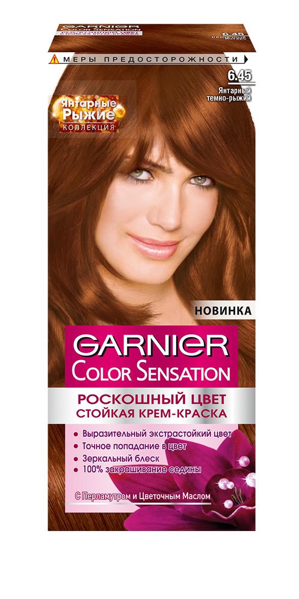 Garnier Стойкая крем-краска для волос Color Sensation, Роскошь цвета, Коллекция Янтарные рыжие, оттенок 6.45, Янтарный Темно-РыжийC5595100Стойкая крем - краска c перламутром и цветочным маслом. Выразительный экстрастойкий цвет. Точное попадание в цвет. Зеркальный блеск. 100% закрашивание седины.Узнай больше об окрашивании на http://coloracademy.ru/ В состав упаковки входит: флакон с молочком-проявителем (60 мл); тюбик с крем-краской (40 мл); крем-уход после окрашивания (10 мл); инструкция; пара перчаток.