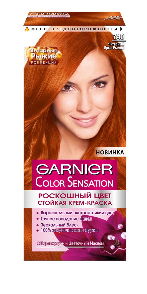 Garnier Стойкая крем-краска для волос Color Sensation, Роскошь цвета, Коллекция Янтарные рыжие, оттенок 7.40, Янтарный Ярко-РыжийC5595200Стойкая крем - краска c перламутром и цветочным маслом. Выразительный экстрастойкий цвет. Точное попадание в цвет. Зеркальный блеск. 100% закрашивание седины.Узнай больше об окрашивании на http://coloracademy.ru/ В состав упаковки входит: флакон с молочком-проявителем (60 мл); тюбик с крем-краской (40 мл); крем-уход после окрашивания (10 мл); инструкция; пара перчаток.