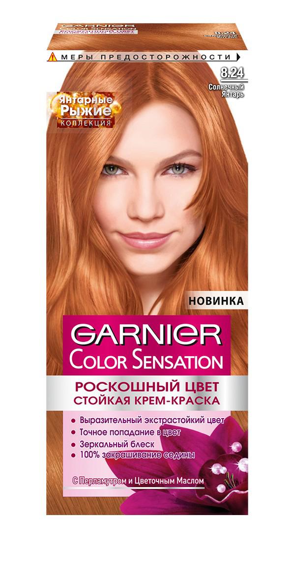 Garnier Стойкая крем-краска для волос Color Sensation, Роскошь цвета, Коллекция Янтарные рыжие, оттенок 8.24, Солнечный ЯнтарьC5595300Стойкая крем - краска c перламутром и цветочным маслом. Выразительный экстрастойкий цвет. Точное попадание в цвет. Зеркальный блеск. 100% закрашивание седины. Узнай больше об окрашивании на http://coloracademy.ru/В состав упаковки входит: флакон с молочком-проявителем (60 мл); тюбик с крем-краской (40 мл); крем-уход после окрашивания (10 мл); инструкция; пара перчаток.