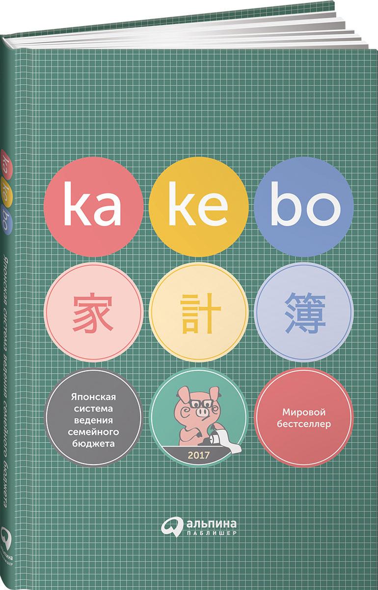 Raul Sanchez Serrano Kakebo. Японская система ведения семейного бюджета цены онлайн
