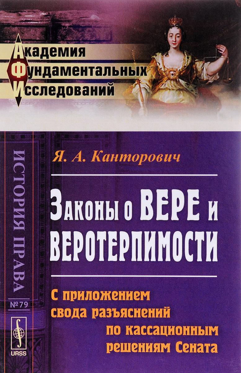 Я. А. Канторович Законы о вере и веротерпимости. С приложением свода разъяснений по кассационным решениям Сената