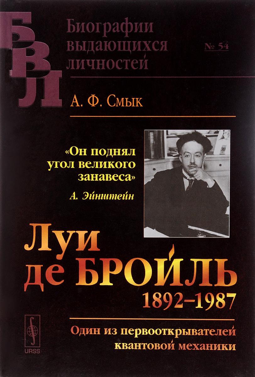 А. Ф. Смык Луи де Бройль (1892–1987). Один из первооткрывателей квантовой механики смык а луи де бройль 1892 1987 один из первооткрывателей квантовой механики