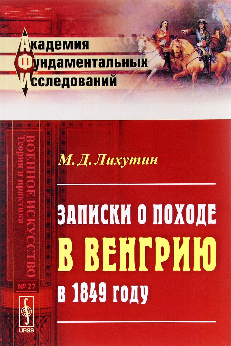 М. Д. Лихутин Записки о походе в Венгрию в 1849 году юбки m o d miracle of denim юбка