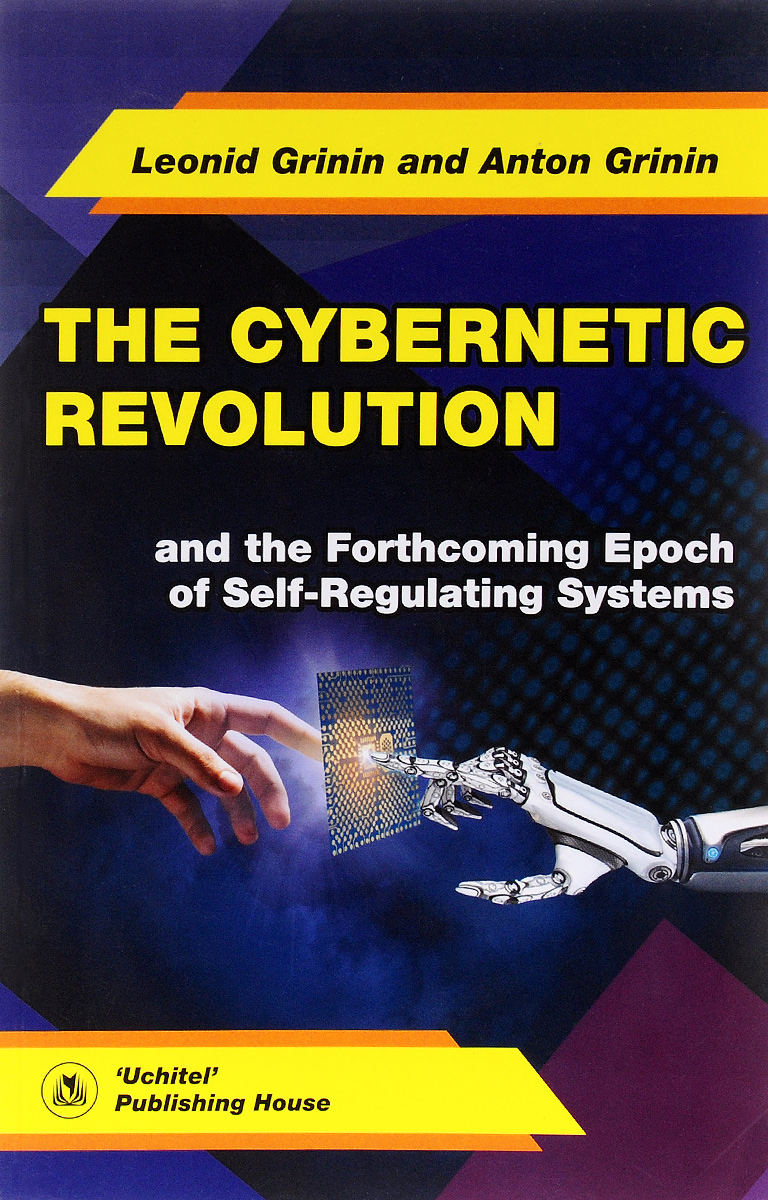 Leonid Grinin and Anton Grinin The Cybernetic Revolution and the Forthcoming Epoch of Self-Regulating Systems ISBN: 978-5-7057-4877-8 pakistan on the brink the future of pakistan afghanistan and the west