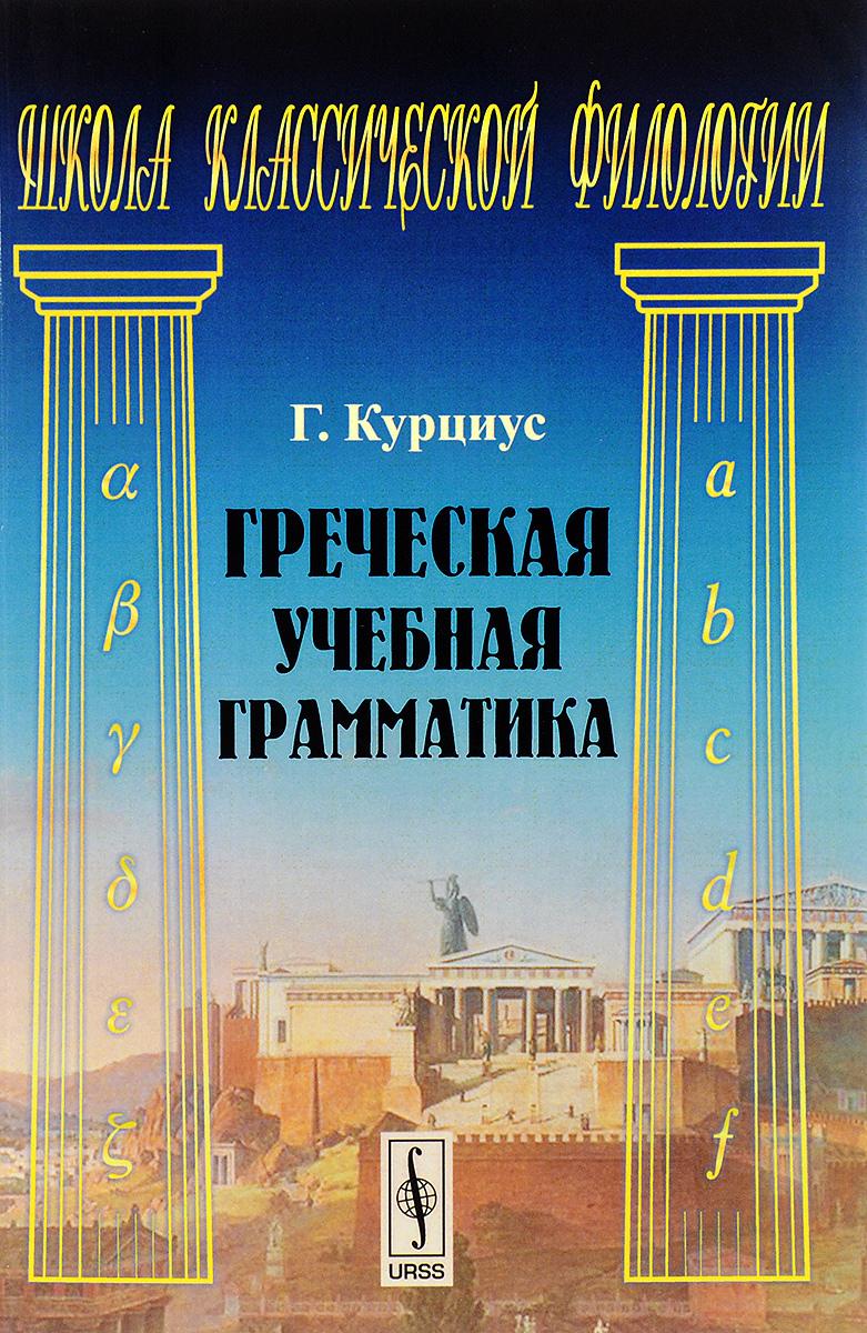 Zakazat.ru: Греческая учебная грамматика. Г. Курциус
