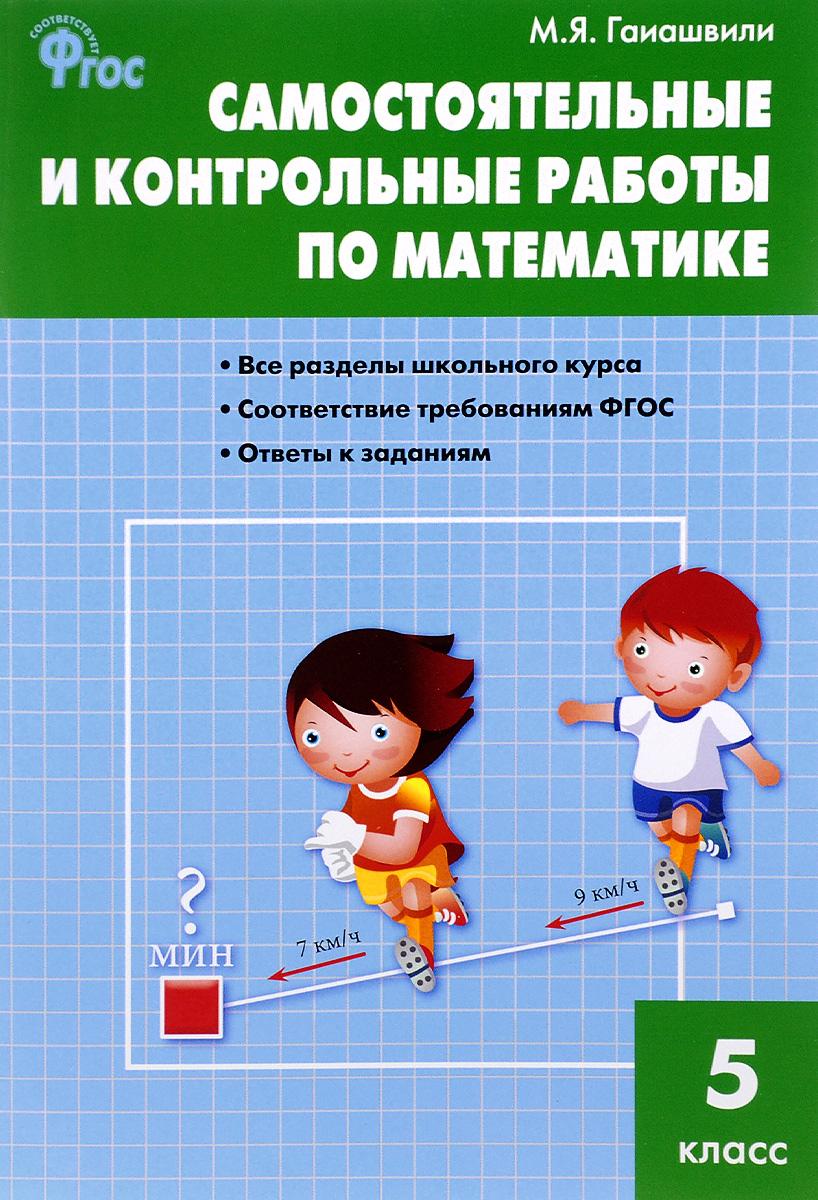 М. Я. Гаиашвили Математика. 5 класс. Самостоятельные и контрольные работы математика для малышей я считаю до 100