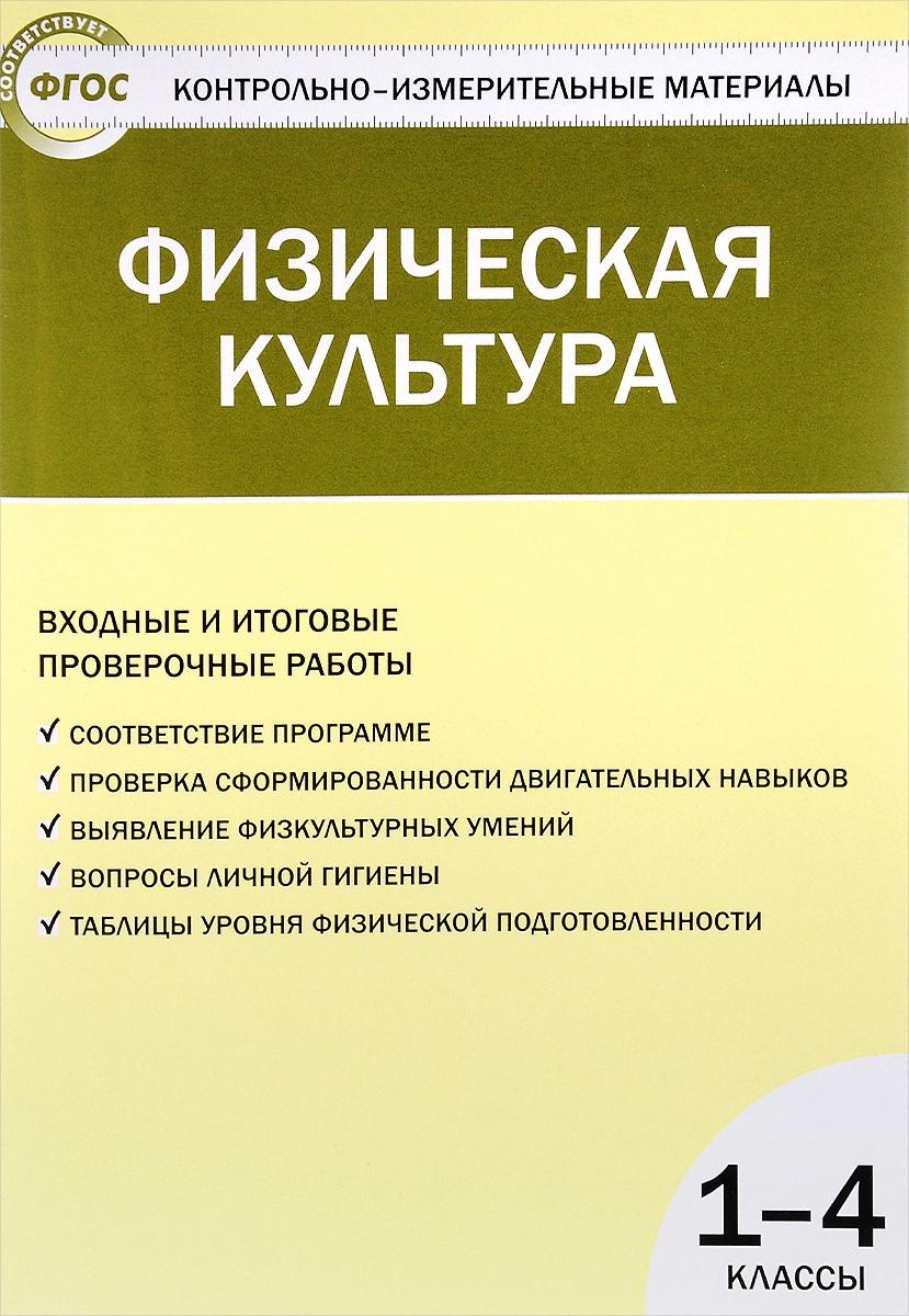 Физическая культура. 1-4 класс. Входные и итоговые проверочные работы входные стальные двери в москве