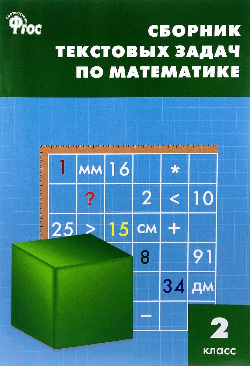 Математика. 2 класс. Сборник текстовых задач