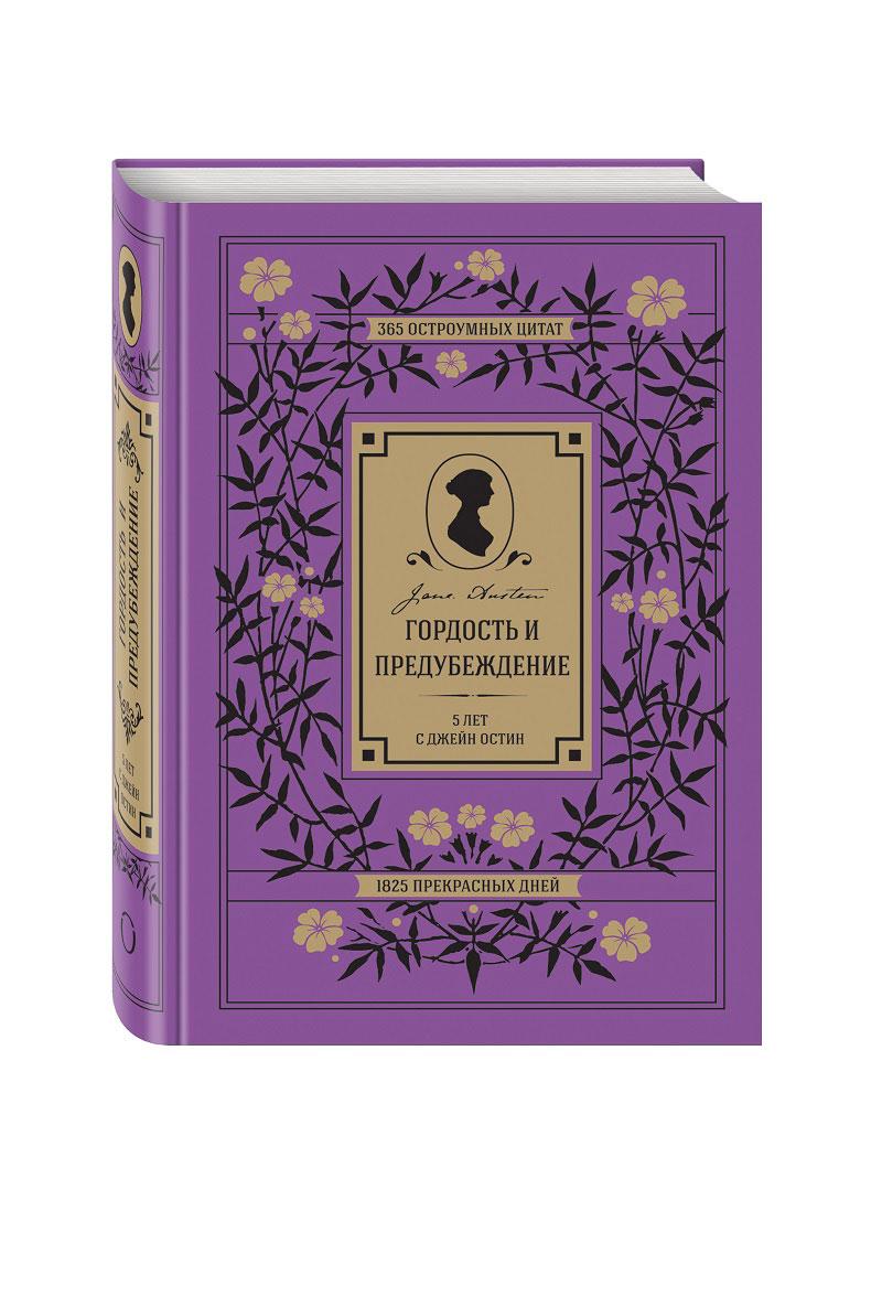 Мельник Э.И. Гордость и предубеждение. 5 лет с Джейн Остин. 365 остроумных цитат, 1825 прекрасных дней