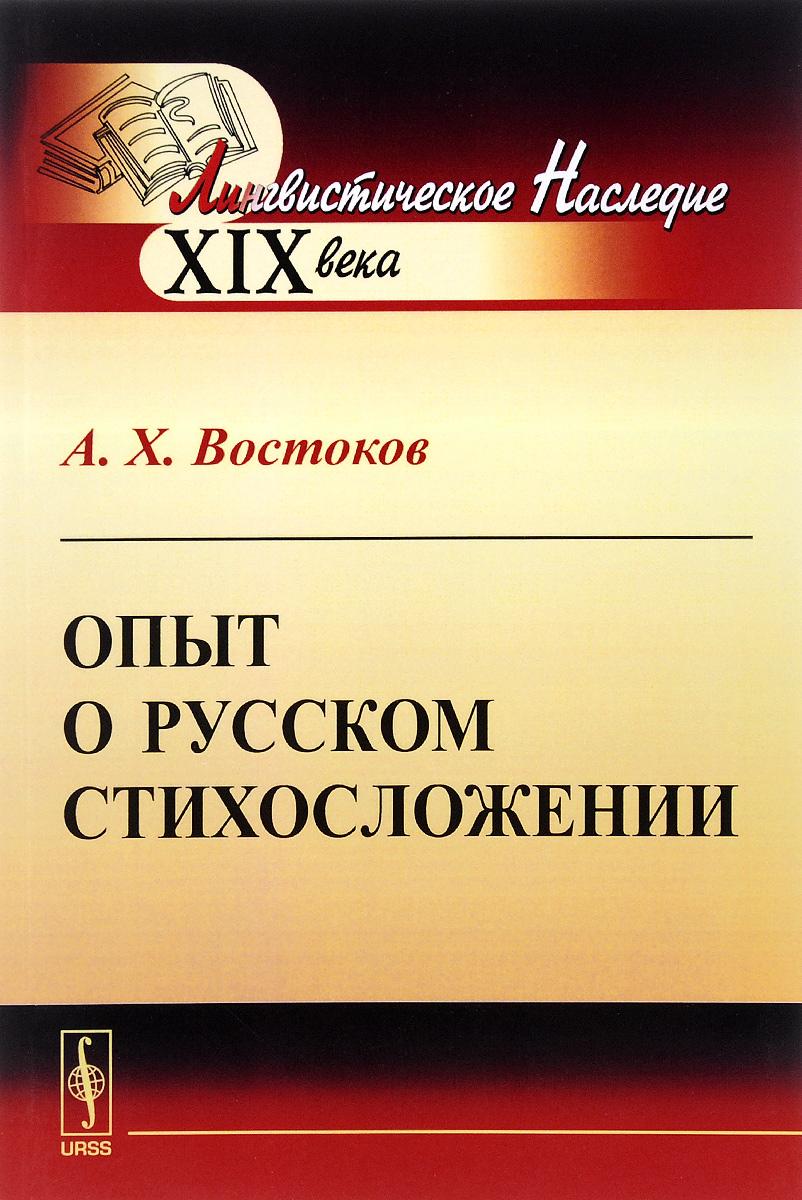 А. Х. Востоков Опыт о русском стихосложении востоков с в не кормить и не дразнить page 9