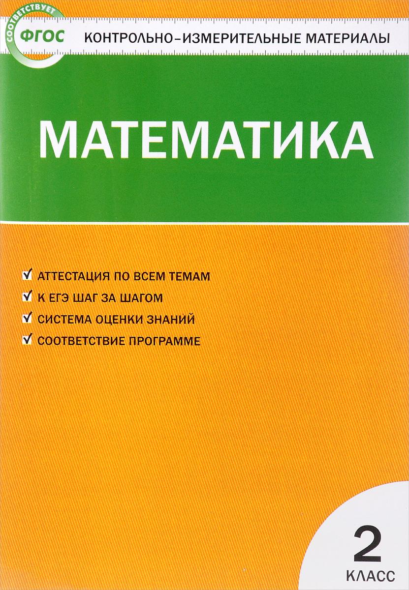 Математика. 2 класс. Контрольно-измерительные материалы гринштейн м р 1100 задач по математике для младших школьников