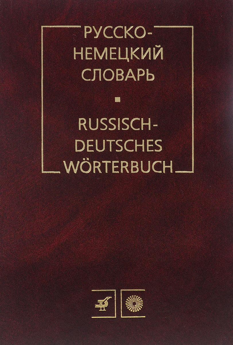 М. Я. Цвиллинг Russisch-deutsches worterbuch / Русско-немецкий словарь turkisch deutsches worterbuch